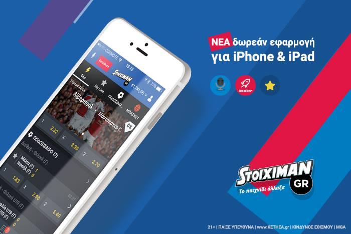 stoiximan mobile 2017