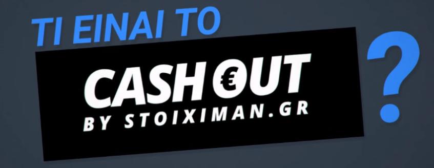 cash-out-1