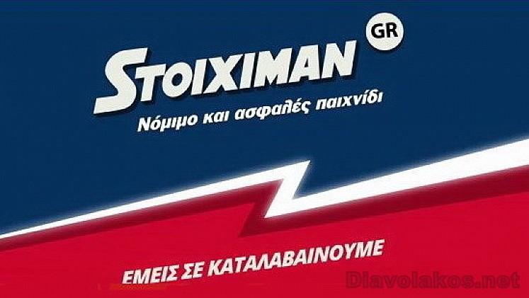 stoiximan-prosfores 1