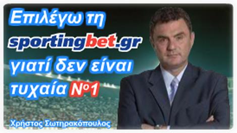 sportingbet διαφημιση
