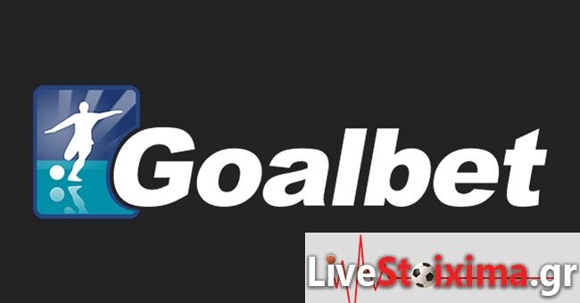 Goalbet-live-stoixima-2017