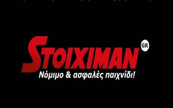 stoiximan 2017 11