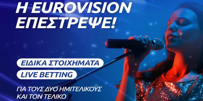 Τελικός Eurovision με Fantasy, σούπερ προσφορα* & αμέτρητα ειδικά στοιχήματα στη Stoiximan!