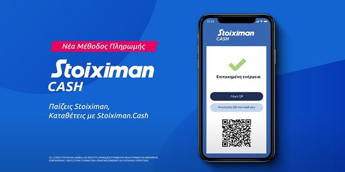 Ήρθε το Stoiximan Cash!