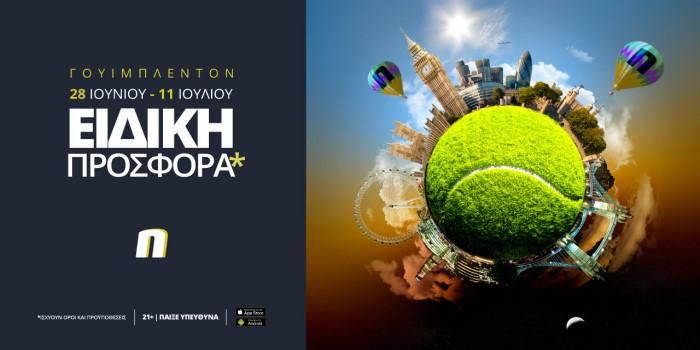 Wimbledon με μακροχρόνια στοιχήματα και ειδική προσφορά*
