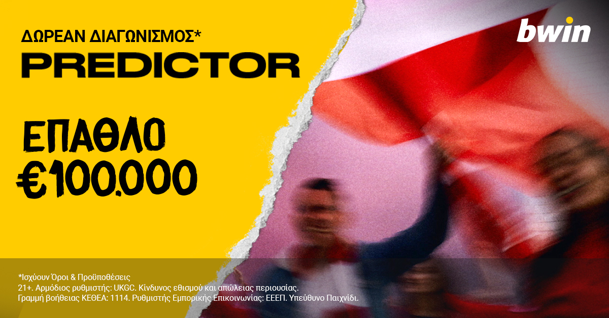 Predictor: €100.000 στον δωρεάν διαγωνισμό της bwin!