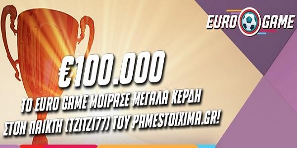 To Euro Game του Pamestoixima.gr μοίρασε σε παίκτη 100.000 ευρώ στις 11 Ιουλίου!
