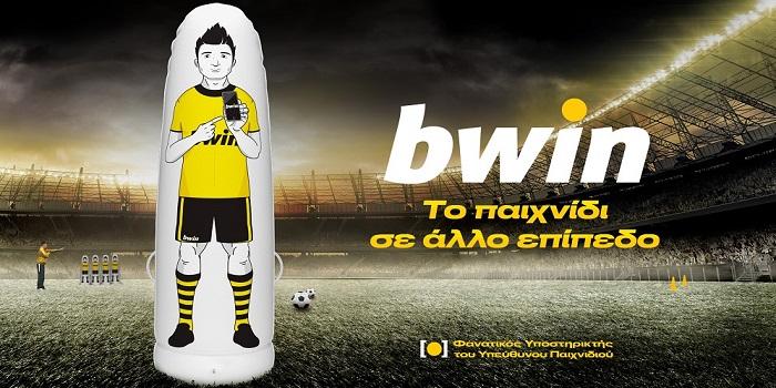 Bwin: To παιχνίδι σε άλλο επίπεδο! (vid)