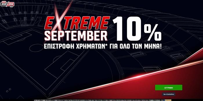 Extreme September: Επιστροφή* χρημάτων για όλο τον μήνα!